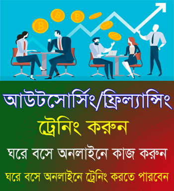 Outsourcing Training in Dhaka