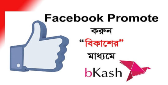 bkash promote