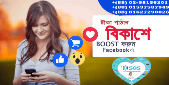 facebook boost ans